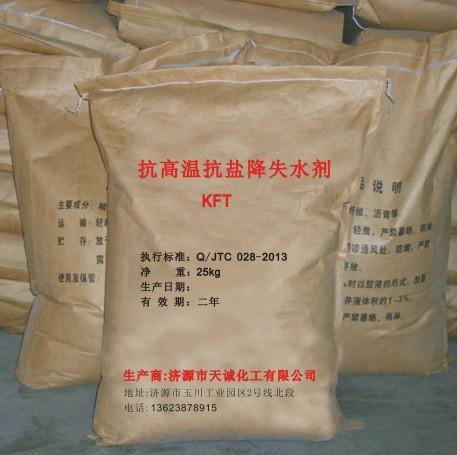 钻井液用抗高温抗盐降失水剂KFT